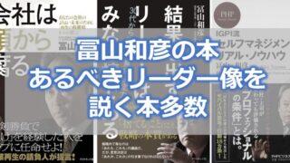 冨山和彦の本【おすすめ】あるべきリーダー像を説く本多数