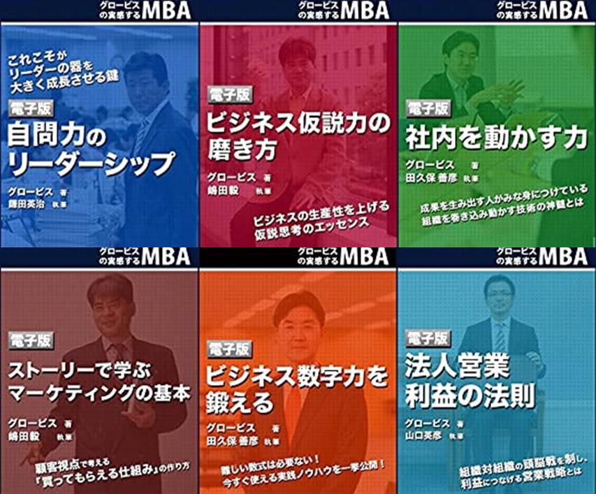グロービスの実感するMBAシリーズ