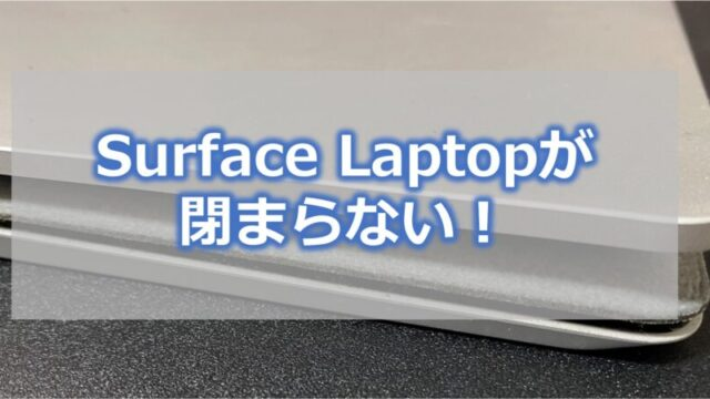 Surface Laptopが閉まらない 対応方法