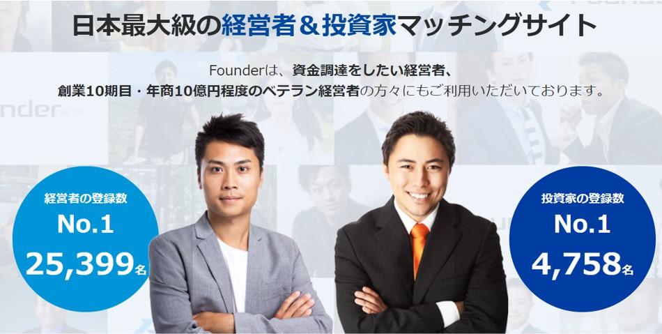 起業家と投資家のマッチングプラットフォーム「Founder」