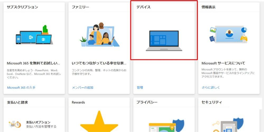 マイクロソフト公式サイトのメニュー
