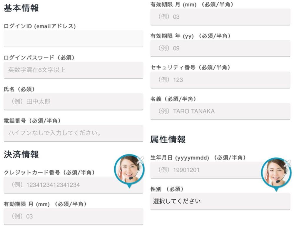 テレキューブのユーザー登録
