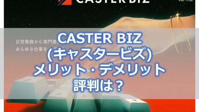 CASTER BIZ(キャスタービズ)のメリット・デメリット、評判は?