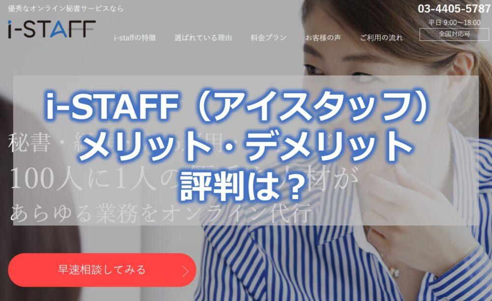 i-STAFF(アイスタッフ)【メリット・デメリット】評判は?
