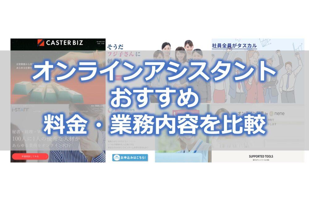 オンラインアシスタント(秘書)サービス【おすすめ6選】料金・業務内容を比較