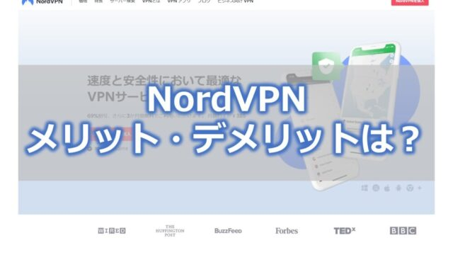 Nord VPN【メリット・デメリット】評判は?