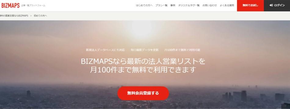 BIZMAPSのトップページ