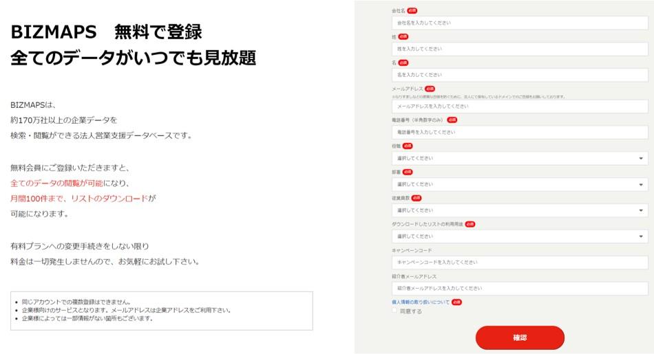 BIZMAPSの登録ページ