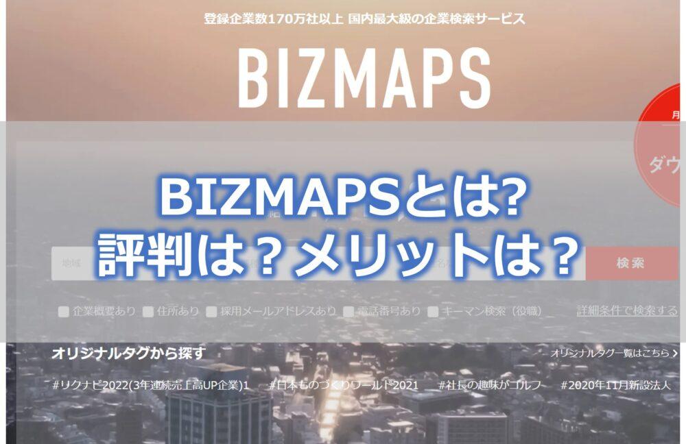 BIZMAPS(ビズマップ)とは【評判は?】無料で月100件の営業リストを作れるサービス