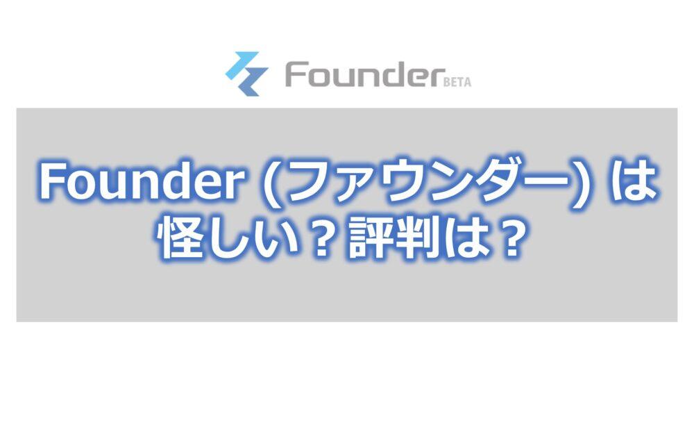 Founderは怪しい?評判は?【資金調達の経験者が解説】