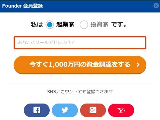 Founder登録フォーム