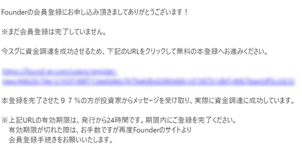Founderからくるメール